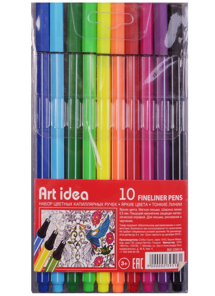 Ручки капиллярные, 10 цв., Art idea