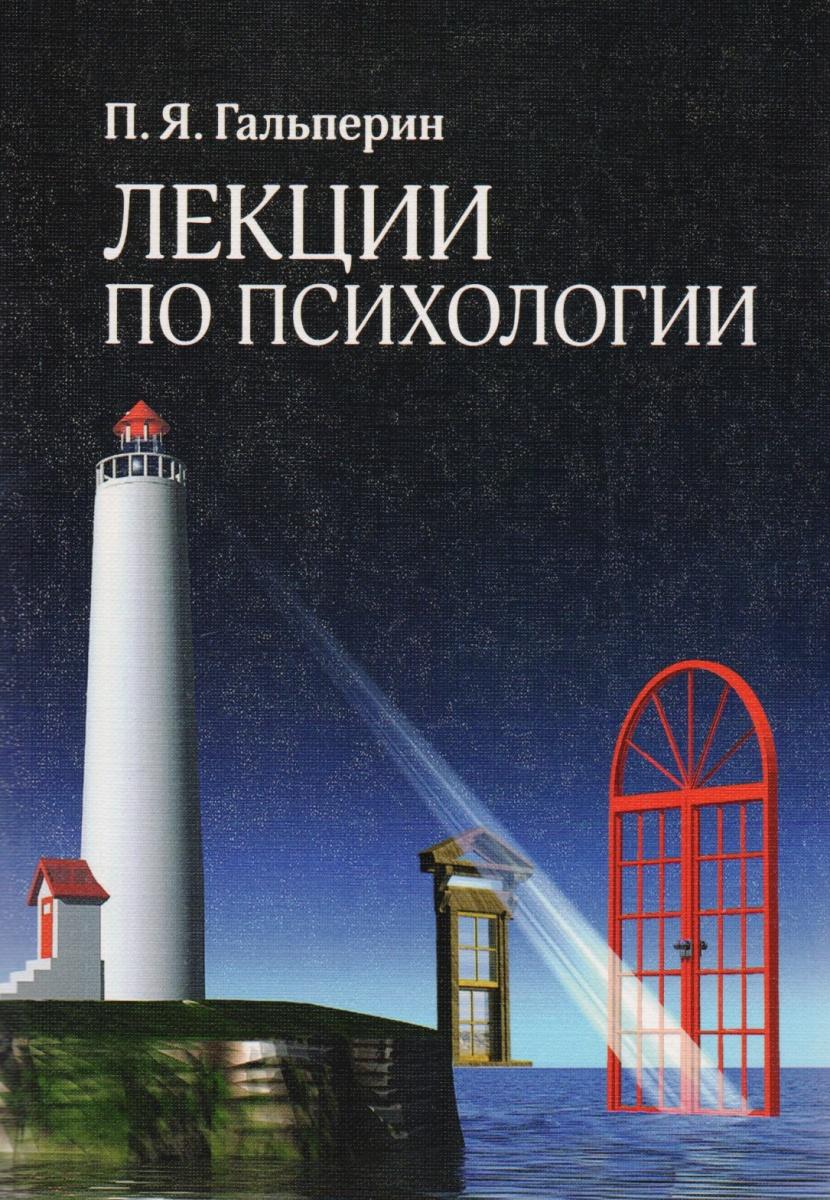 Гальперин П. Лекции по психологии васильев н а лекции по психологии изд 3