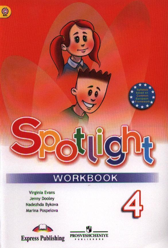 Английский язык. Рабочая тетрадь. 4 класс. Пособие для учащихся общеобразовательных учреждений