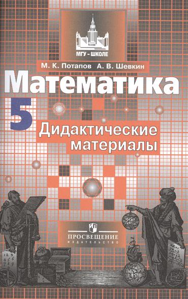 Потапов М., Шевкин А. Математика. Дидактические материалы. 5 класс просвещение потапов математика 5 кл дидактические материалы