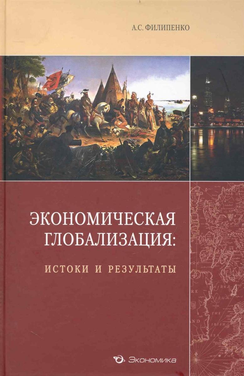 Филипенко А. Экономическая глобализация: истоки и результаты экономическая глобализация истоки и результаты