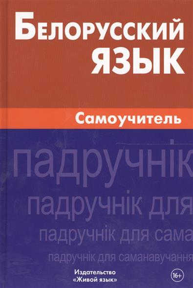 Сомин А. Белорусский язык. Самоучитель голуб а тайский язык самоучитель