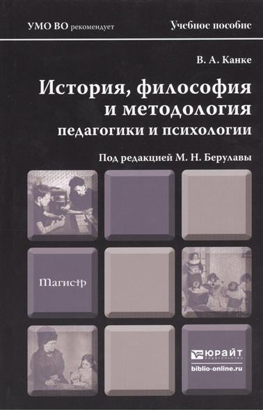 История, философия и методология педагогики и психологии. Учебное пособие для магистров