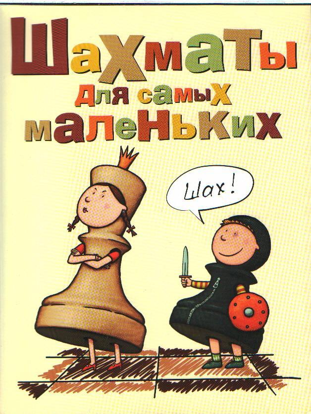 Шахматы для самых маленьких Книга-сказка...