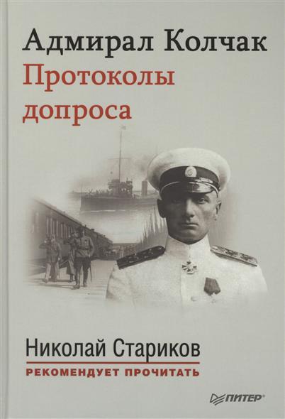 Власова Е. (ред.) Адмирал Колчак. Протоколы допроса тактика допроса