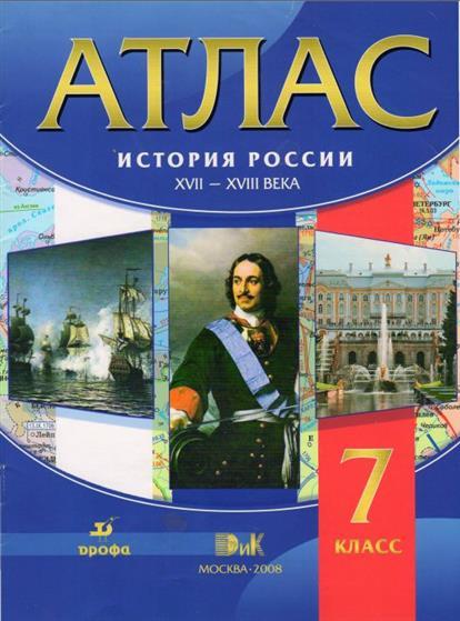 Атлас История России Середина 16 - 18 век 7 кл