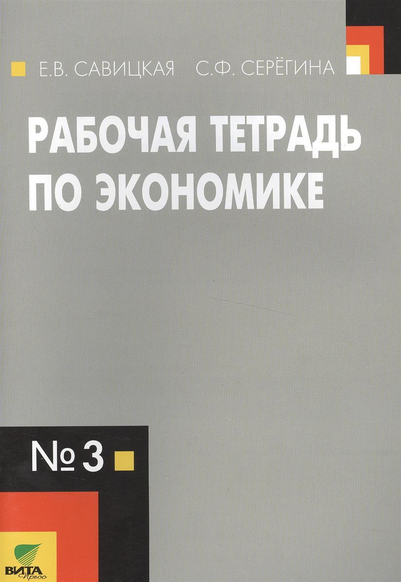 Рабочая тетрадь по экономике №3. Для 10-11 классов общеобразовательных организаций