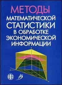 Цымбаленко Т. (ред.) Методы мат. статистики в обработке эконом. информации