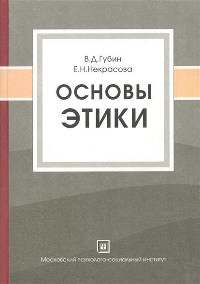 Основы этики. Учебное пособие. 2-е издание, исправленное и дополненное