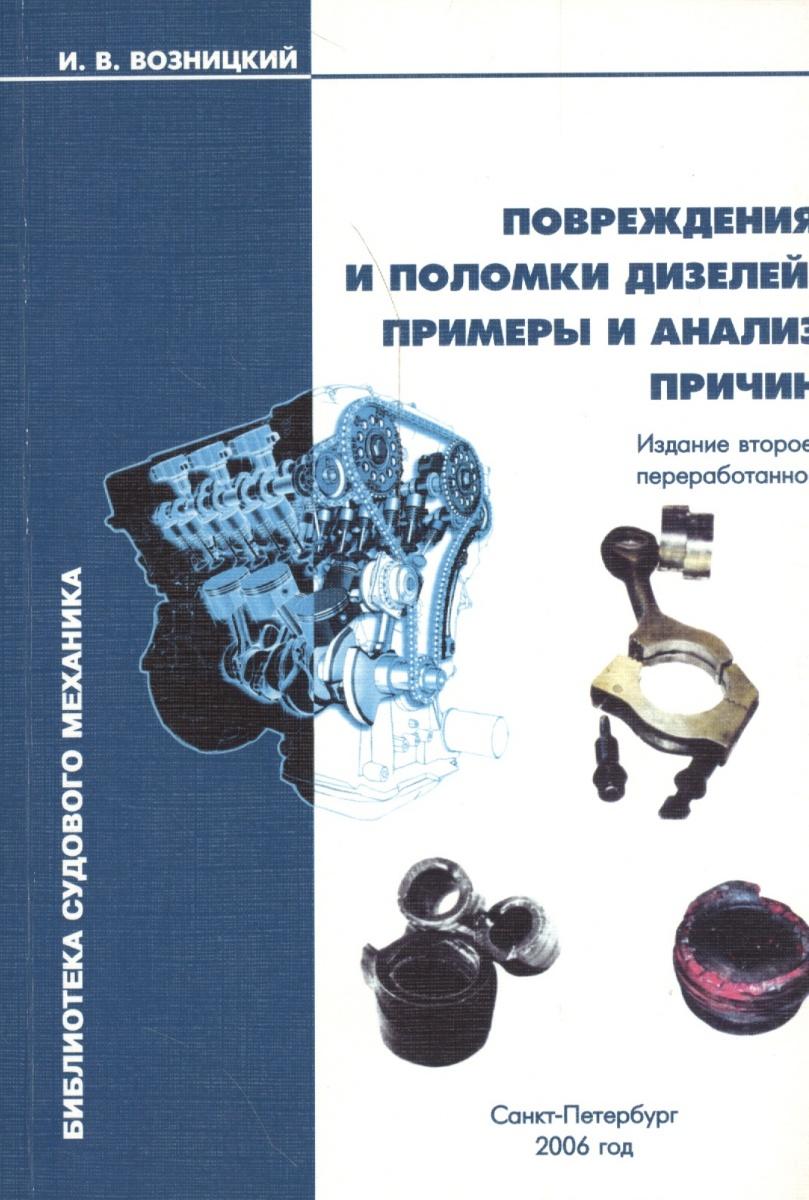 Возницкий И. Повреждения и поломки дизелей. Примеры и анализ причин