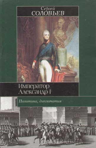 Соловьев С. Император Александр 1 александр соловьев 0 страсти по спорту