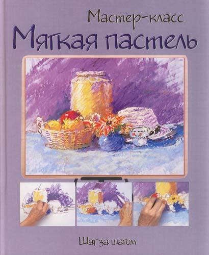 Мягкая пастель шаг за шагом ISBN: 5170345887 шаг за шагом