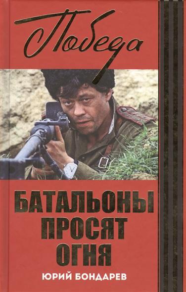 Бондарев Ю. Батальоны просят огня. Горячий снег батальоны просят огня