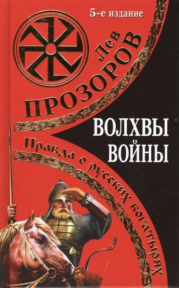 Волхвы войны. Правда о русских богатырях. 5-е издание
