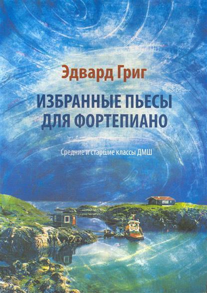 Избранные пьесы для фортепиано Средние и старшие кл. ДМШ