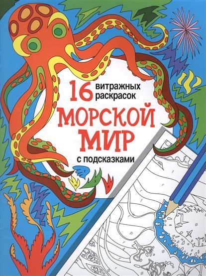 Чумакова С. (ред.) Морской мир