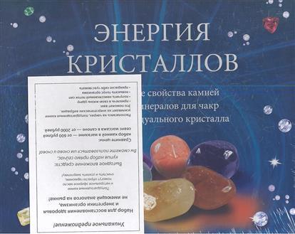 Энергия кристаллов. Подарочный набор: 7 камней, карта чакр человека, книга-инструкция