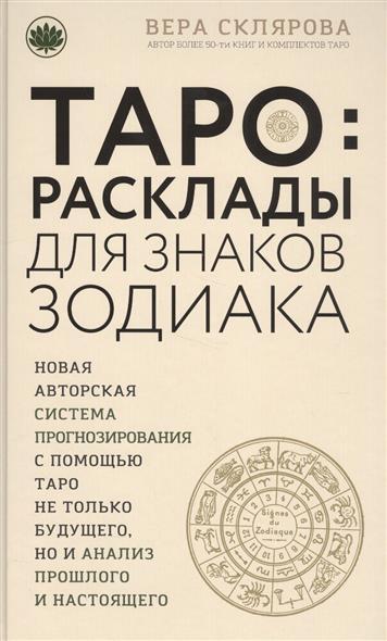 Склярова В. Таро: расклады для знаков зодиака tk lighting бра tk lighting 460 mika