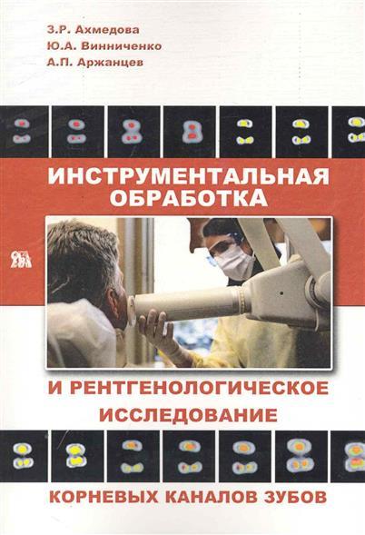 Инструментальная обработка и рентген. иссл. корн. каналов зубов