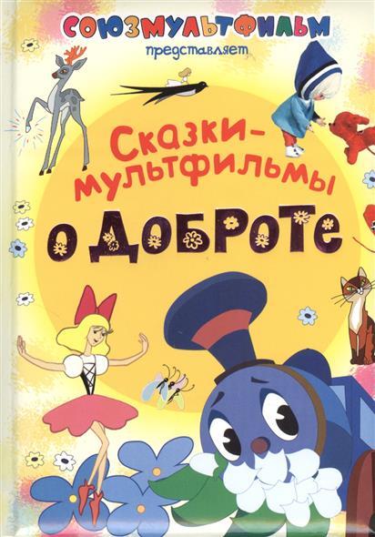 Парнякова М. (ред.) Сказки-мультфильмы о доброте