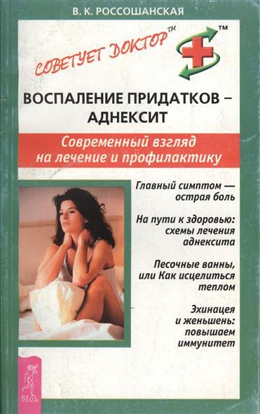 Воспаление придатков аднексит Совр. взгляд на лечение и профилактику