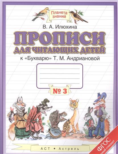 """Илюхина В. Прописи для читающих детей к """"Букварю"""" Т.М. Андриановой. 1 класс. В четырех тетрадях. Тетрадь № 3"""