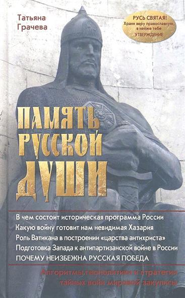 Память русской души. Алгоритмы геополитики и стратегии тайных войн мировой закулисы