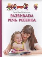 Развиваем речь ребенка