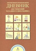 Дневник достижений младшего школьника. 1 класс