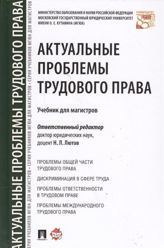 Актуальные проблемы трудового права. Учебник для магистров
