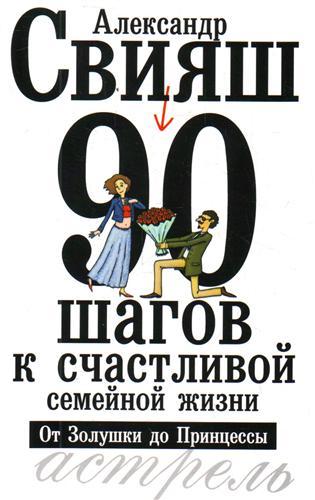 90 шагов к счастливой семейной жизни От Золушки...