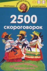 2500 скороговорок
