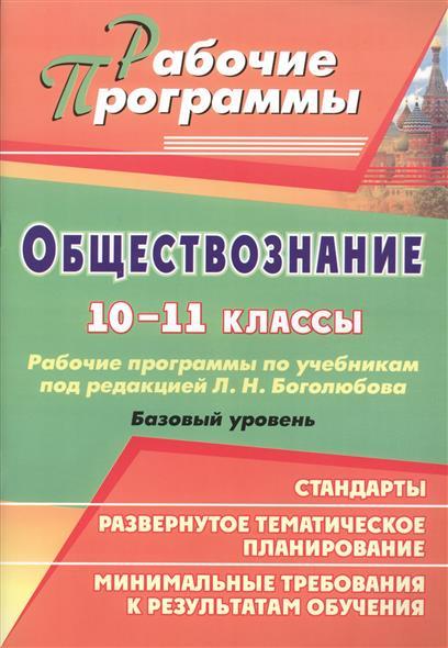 Обществознание. 10-11 классы. Рабочие программы по учебникам под редакцией Л.Н. Боголюбова. Базовый уровень
