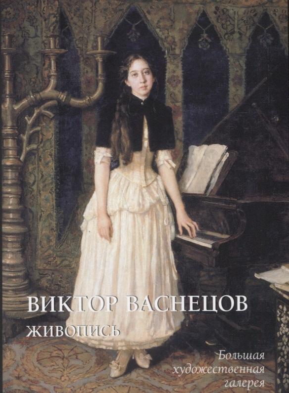 Астахов Ю. Виктор Васнецов. Живопись ISBN: 9785779351812