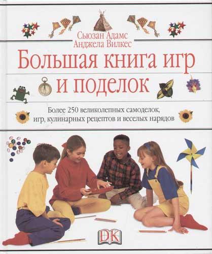 Адамс С. Большая книга игр и поделок книги издательство clever моя большая книга игр