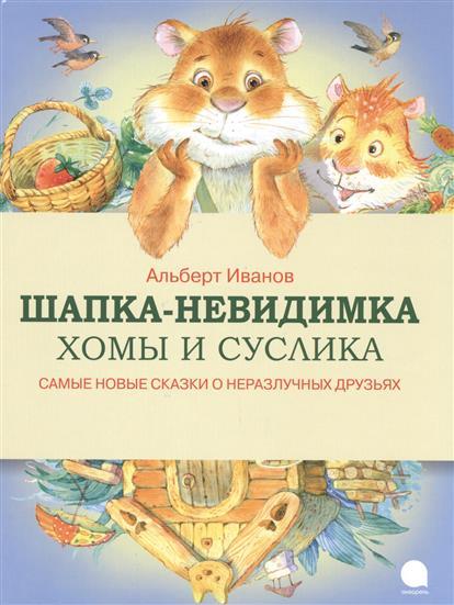 Иванов А. Шапка-невидимка Хомы и Суслика солнечный зайчик хомы и суслика