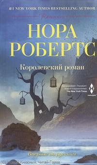 Робертс Н. Королевский роман. Роман робертс н неотразимый принц роман