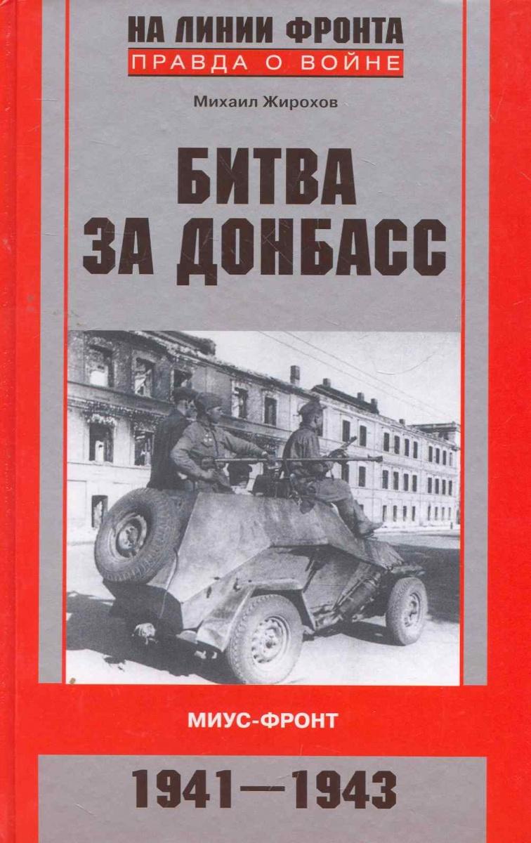 Жирохов М. Битва за Донбасс Миус-фронт 1941-1943 жирохов м пограничная авиация в афганской войне