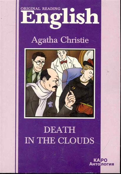 Death in the clouds Смерть в облаках