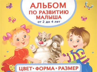 Матвеева А. Альбом по развитию малыша. От 2 до 4 лет анна матвеева большой альбом по развитию малыша от 2 до 4 лет