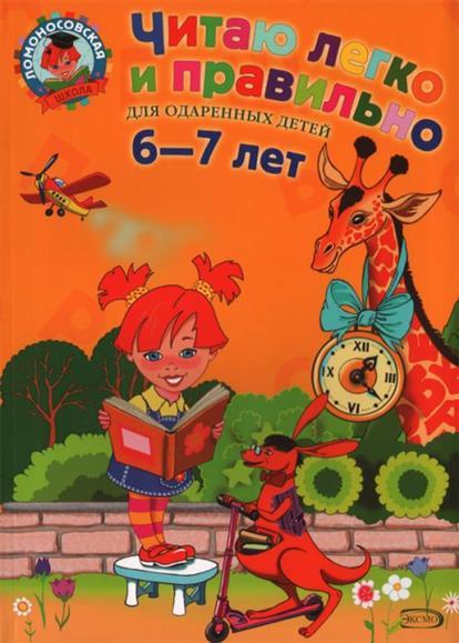 Пьянкова Е., Родионова Е. Читаю легко и правильно для детей 6-7 лет эксмо читаю легко и правильно для детей 6 7 лет