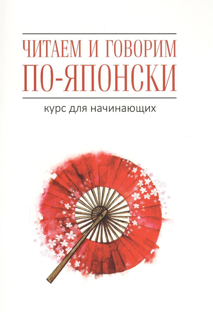 Уайтвик Дж., Багли Х. Читаем и говорим по-японски. Курс для начинающих евгений лапутин студия сна или стихи по японски