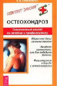 Самойленко В. Остеохондроз. Современный взгляд на лечение и профилактику стручкова в бронхиальная астма современный взгляд на лечение и профилактику