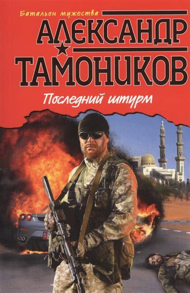 Тамоников А. Последний штурм игорь атаманенко кгб последний аргумент