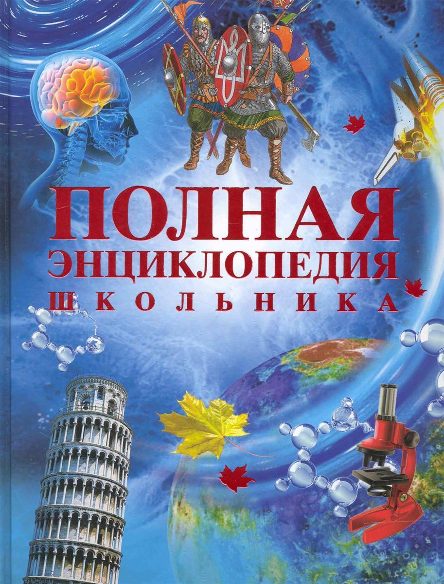 Горкин А. (сост.) Полная энциклопедия школьника цена 2017