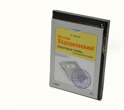 Березовский - не своя игра (+Аудиокнига: Не стань Ходорковским! Налоговые схемы, за которые не посадят) (комплект: книга + MP3)