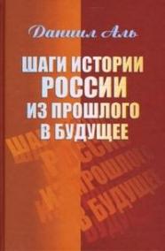 Аль Д. Шаги истории России из прошлого в будущее