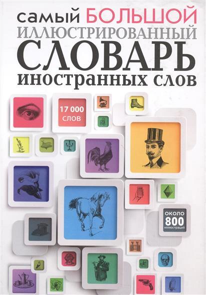 Большой иллюстрированный словарь иностранных слов. 17 000 слов