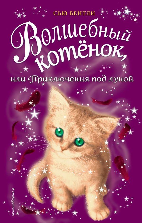 Бентли С. Волшебный котёнок, или Приключения под луной летняя шина kumho ecsta ps91 275 40 r20 106y