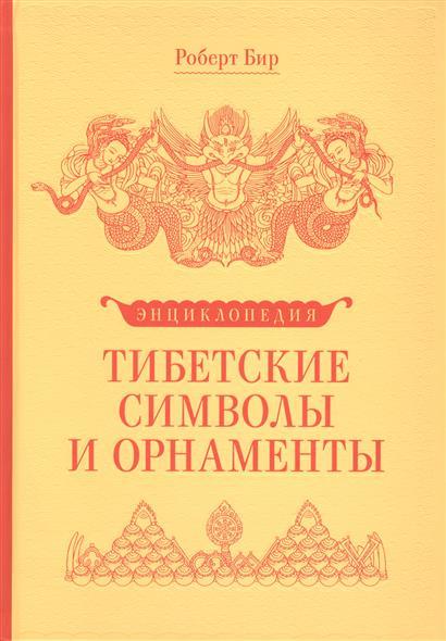Тибетские символы и орнаменты. 3-е издание